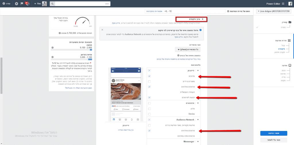 איך להגדיל צפיות בווידאו בפייסבוק