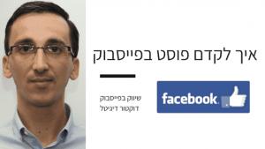 איך לקדם פוסט בפייסבוק