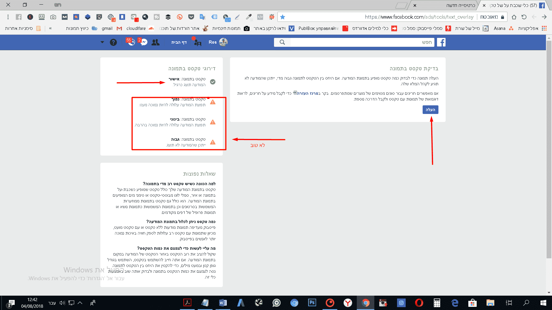 איך לכתוב פוסט שיווקי בפייסבוק