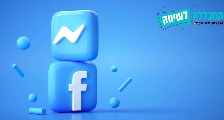 פרסום בפייסבוק – כמה עולה ניהול דף עסקי בפייסבוק