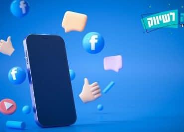איך לא להפסיד כסף בקמפיין פייסבוק