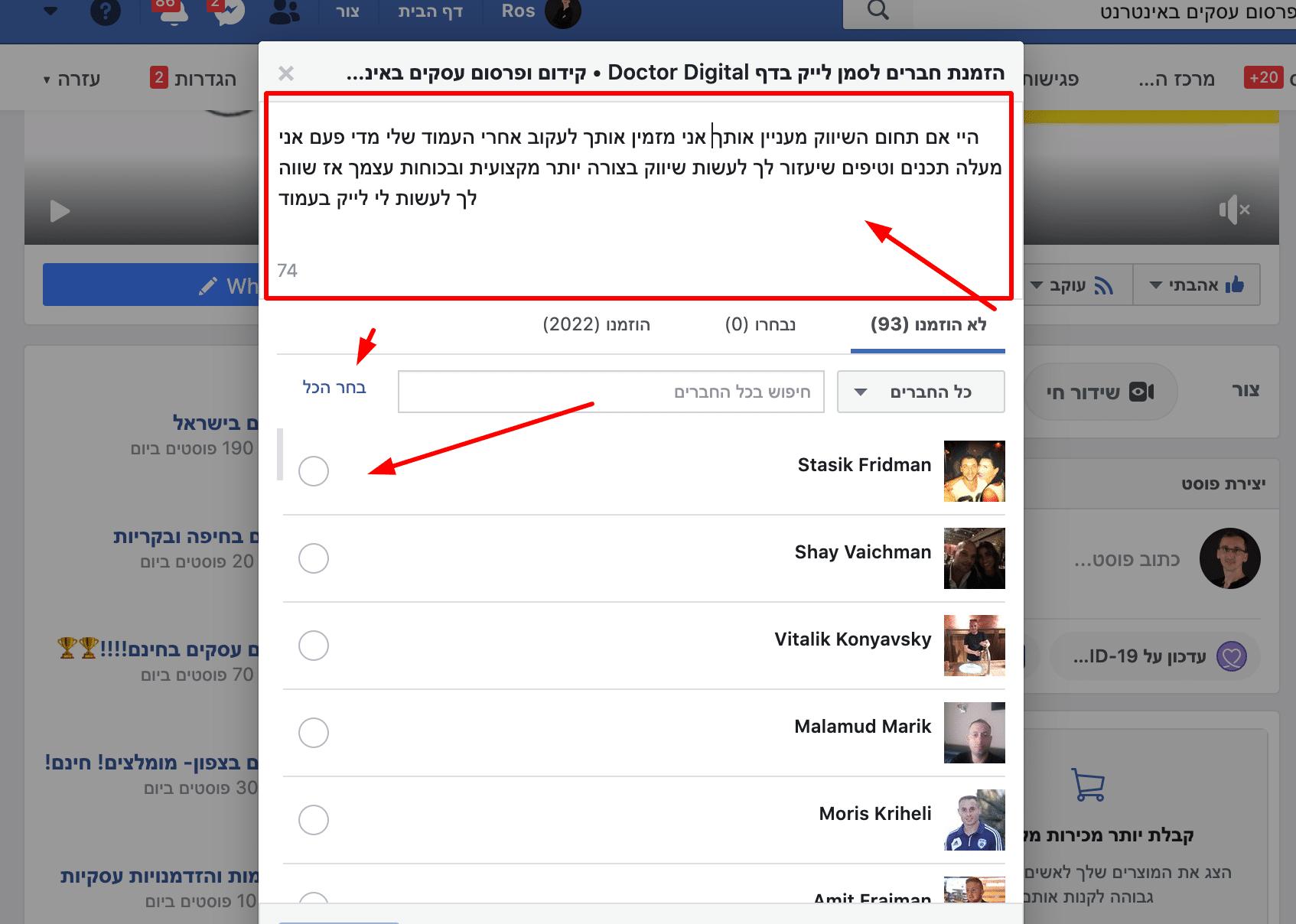 שיווק בפייסבוק 10 שיטות לקידום בפייסבוק ומדריך המלא לביצוע