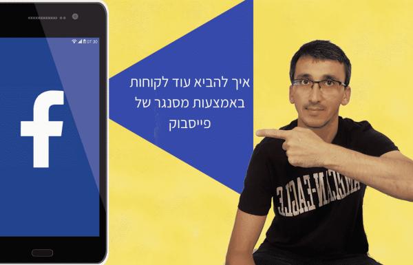 מסנגר – כל מה שצריך לדעת על קידום במסנג'ר של פייסבוק